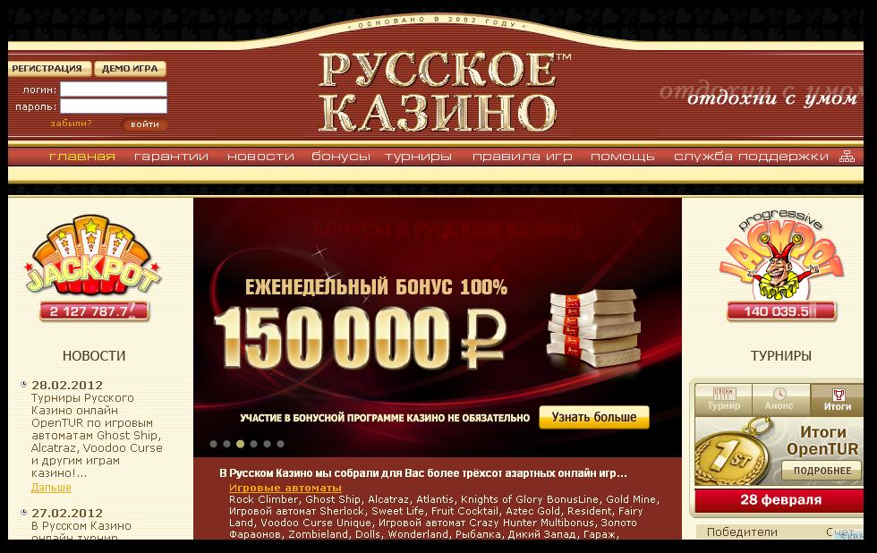 russkie-kazino